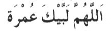 Umrah Intention