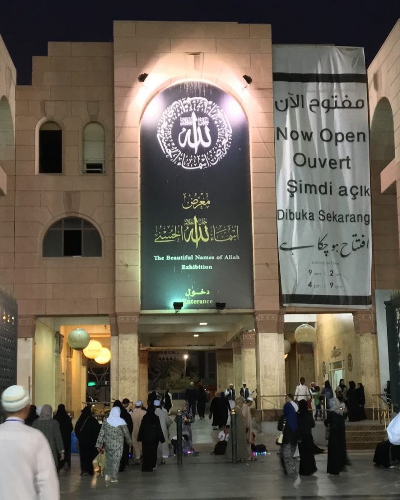 The Beautiful Names of Allah Exhibition