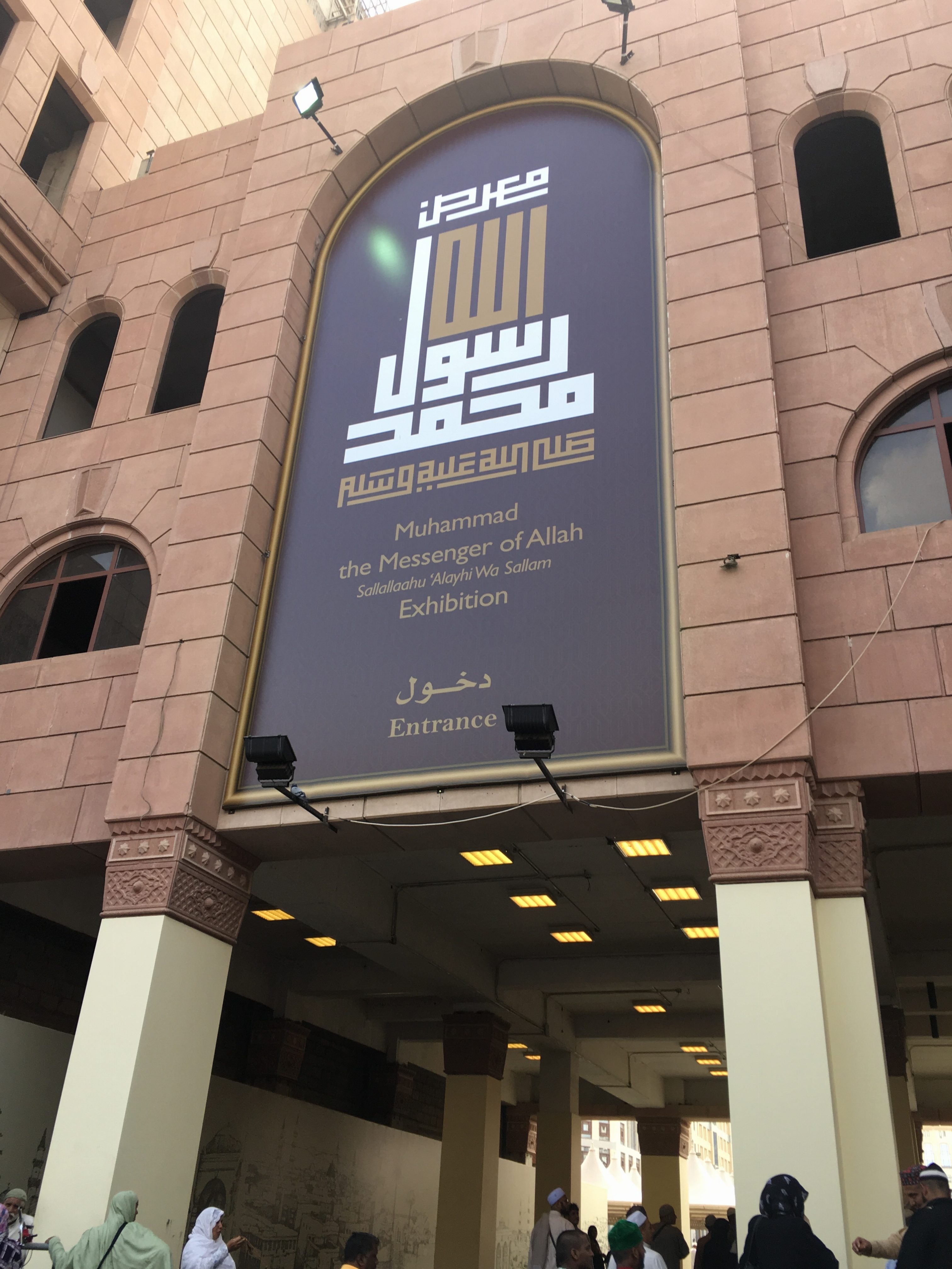 Muhammad (SWS), the Messenger of Allah Exhibition